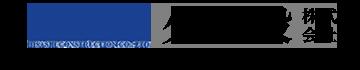 店舗外構工事・土木工事は群馬県伊勢崎市の久建設株式会社へ|求人中